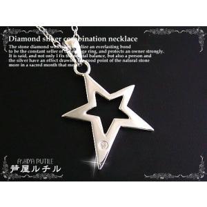 天然ダイヤモンド(0.01ct)×シルバー925/ネックレス 一粒/スター(星)|power-house-again