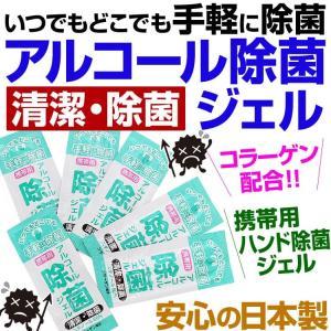 1点110円税別 日本製 いつでもどこでも手軽に除菌アルコールハンドジェル 除菌ジェル コラーゲン配合 携帯用(1.5ml) ウイルス対策には手洗いが大切|power-house-again