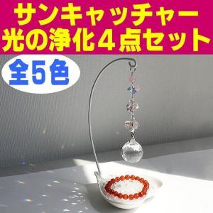 新サンキャッチャー浄化4点セット (サンキャッチャー・スタンド・ハート皿・さざれ水晶100グラム)|power-house-again
