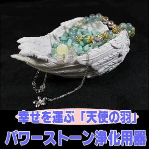 パワーストーンブレスレット浄化用の器「幸福を運ぶ天使の羽」|power-house-again