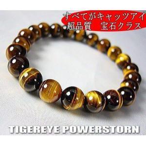 パワーストーンブレスレット/タイガーアイ/パワーストーン ブレスレット メンズ レディース|power-house-again