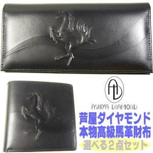 送料無料/2点セット/本物の高価な馬革コードバン/跳び馬=浮き彫りデザイン/芦屋ダイヤモンド正規品/メンズ財布と2折り財布2点