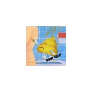 運がでる!!【金運「うんち君」♪】MINI絵画シリーズ12【かんちょーしちゃうから】当社のみの独占販売!|power-house-again