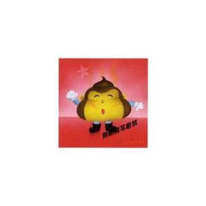 人気運UP!!【金運「うんち君」♪】MINI絵画シリーズ4【うんちっち】当社のみの独占販売!|power-house-again