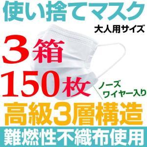 7/15日限り送料無料 50枚入1箱 (飛行機チャーター空輸便) 使い捨てマスク 3層高級仕様 日本国内管理発送で安心品質|power-house-again