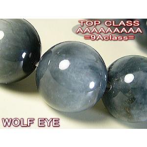 伝説のオオカミ『ウルフアイ』の最高峰 ◆◇銀狼の眼/Silver Wolf Eyes◇◆14mm玉=9A級=|power-house-again