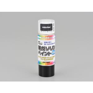 ・プロが使う2液タイプのアクリルウレタン塗料が手軽に塗れるスプレー缶になった。 ・ウレタン塗料だから...
