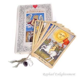 占星術研究家ミス・ペルセフォネー監修の 『大アルカナタロットカード22枚』と、 カードの意味を詳しく...