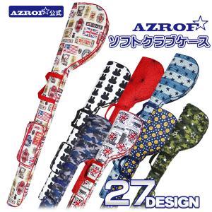 クラブケース ソフトタイプ 豊富なデザイン AZROF ソフトクラブケース|powerbilt