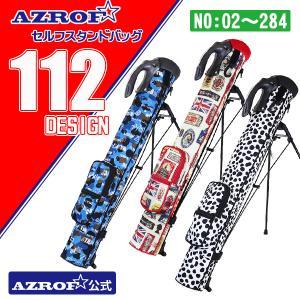 セルフスタンドバッグ ゴルフ セルフプレーにおススメ 豊富なデザイン 全72デザイン AZROFアズロフセルフスタンドバッグ|powerbilt