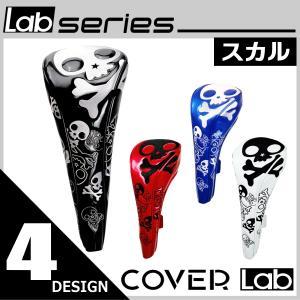 COVER Lab カバーラボ スカル ヘッドカバー ドライバー用 1W用 エナメル素材 マグネット 高級PU ラボシリーズ|powerbilt