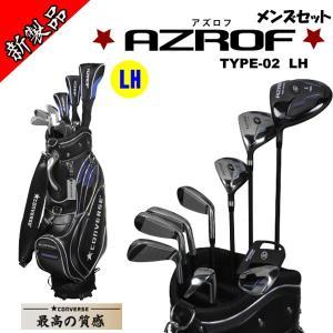 ゴルフセット 左利き用 バッグ付き コンバース アズロフ 送料無料 高級バッグ powerbilt