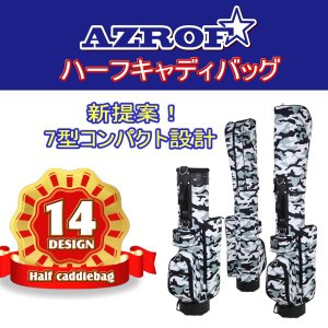 アズロフ ハーフバッグ 7インチ AZROF ハーフキャディバッグ AZ-HACB01 らくらく|powerbilt