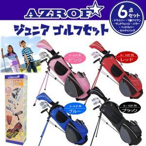 ジュニア用 ゴルフセット 6〜9歳 9〜12歳  AZROF AZ-JR7|powerbilt