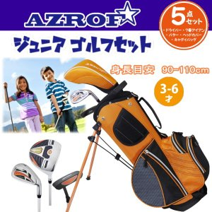 ジュニア用 ゴルフセット 3〜6歳 90cm〜110cm AZROF AZ-JR7 powerbilt