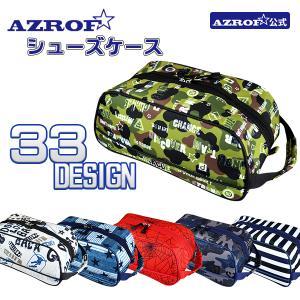 AZROF アズロフ シューズケース 選べる21デザイン!|powerbilt