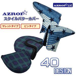 アズロフ パターカバー AZROF ピンタイプ マレットタイプ AZ-SPC14P AZ-SPC15M スタイルパターカバー|powerbilt