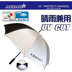 AZROF、銀パラソル、UVカット、晴雨兼用、紫外線カット、99%以上、日よけ、AZ-UVPP-01|powerbilt
