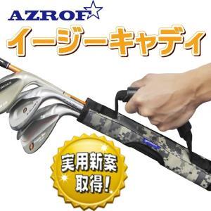 イージーキャディ AZROF アズロフ キャディ要らずのセルフプレーお助けグッズ|powerbilt