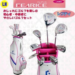 FEARICE フェアリス ゴルフクラブセット レフティー 左利き用 LH 女性用ゴルフセット 初心者 中級者 FR-LSET01LH 選べる2色 高級バッグ付き powerbilt