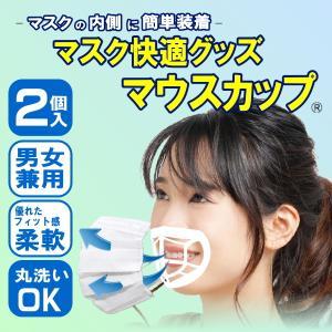 マスク快適グッズ マウスカップ 2個入り ホワイト パッケージ入り 呼吸が楽 男女兼用 丸洗いOK|powerbilt