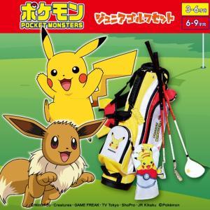 ポケモン ジュニア用 ゴルフセット 3〜6歳 6〜9歳 pm-jr powerbilt