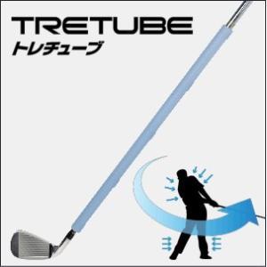 TRETUBEトレチューブ|powerbilt