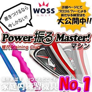 WOSS ウォズ ゴルフ練習器具 ゴルフ練習用品 ゴルフ スイング 素振り アイアン 室内 練習場 グリップ 握り方 おすすめ 人気 パワフルマスター 男女兼用