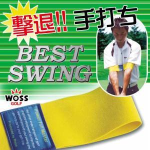 ゴルフ練習器具 スイング矯正 ゴルフ練習用品 家庭内練習器の決定版 WOSS/ウォズ スイングベルト...