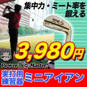 ゴルフ練習器具 スイング矯正 家庭内練習器の決定版 WOSS/ウォズPOWER振るマスター 実打用練習器SWING Tune-up リズム系ミニアイアン smtb-ms ゴルフ用品