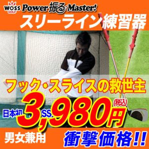 ゴルフ練習器具 パワフルマスター筋力系練習器 WOSS ウォズ スライス、フックを完全撃退。日本初、3つのカラーがスイング矯正をするスリーライン練習