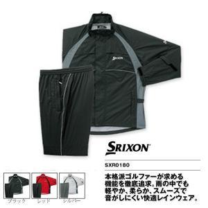 激安 高機能レインウエア DUNLOP-ダンロップ- SRIXON-スリクソン- SXR0180 メンズ レインウエア上下セット 日本仕様|powergolf-y
