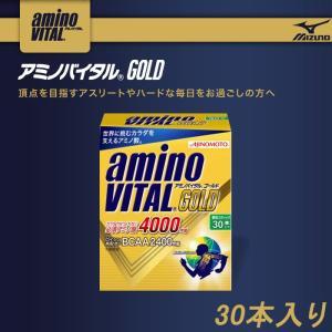 16AM4110 amino VITAL-アミノバイタル- 「アミノバイタル」GOLD (30本入箱) ゴルフサプリメント ミズノ/mizuno 2016年SSカタログ商品