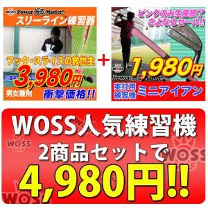 人気練習機のセット WOSS-ウォズ スリーライン練習器 WTK-3LINE + 実打用練習機ミニアイアン セット販売 ゴルフ練習器具 ゴルフ用品