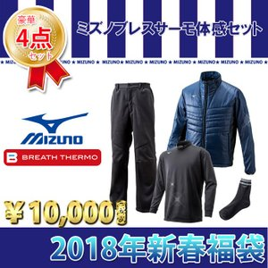 ミズノ MIZUNO ブレスサーモ 福袋 2018 メンズ ...