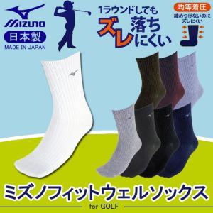 ミズノ 靴下 ソックス メンズ ゴルフソックス スポーツ アウトドア 春夏 秋冬 人気 フィットウェル 52JX5A01 2015|powergolf-y