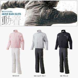 ミズノ MIZUNO レインウェア ゴルフウェア レディース 上下セット レインコート 登山 自転車 バイク 釣り M L 大きいサイズ ムーブレインスーツ A84IM-351