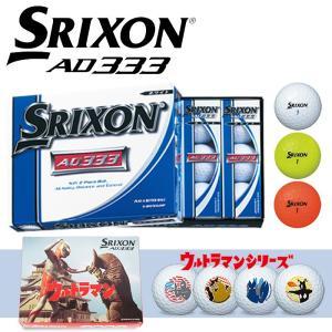 スリクソン SRIXON ゴルフボール 1ダース 2ピース 新品 人気 飛距離 ホワイト イエロー オレンジ ウルトラマン AD333 2014年モデル