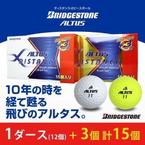 ブリヂストン ゴルフボール 1ダース +3 15個入り 2ピース 新品 人気 飛距離 ホワイト イエロー アルタス ディスタンス ALTUS DISTANCE
