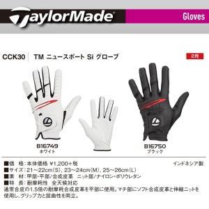 グローブ系 CCK30 ゆうパケット対応可能商品 TaylorMade/テーラーメイド MENS(メンズ) TM ニュースポートSi グローブ グ