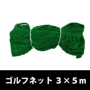 ゴルフ練習用 ゴルフネット(3×5m) ゴルフ用品...