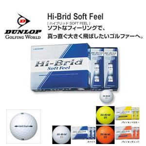 DUNLOP HI-BRID SOFT FEEL ダンロップ ハイブリッド ソフトフィール ゴルフボール 1ダース(12球入り) ゴルフ用品 | ス