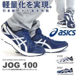 TJG134 アシックス-ASICS- ランニングシューズ JOG 100 スポーツ・アウトドア ゴ...