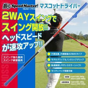 フルスピードマスター マスコットドライバー woss/ウォズ スイング強化 ゴルフ練習用品 スイング練習 マスコットバット/初心者