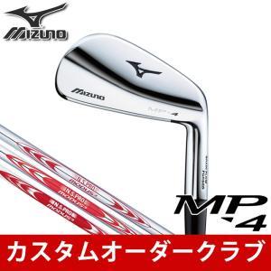 カスタムクラブ MIZUNO-ミズノ- MP-4 アイアン 単品 各1本(#3〜9,PW) NS PRO MODUS3 TOUR120/TOUR130/SYSTEM3 TOUR125シャフト ゴルフクラブ