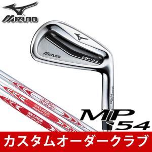 カスタムクラブ Mizuno-ミズノ- MP-54 アイアン単品 各1本(#4〜9,PW) NS PRO MODUS3 TOUR120/TOUR130/SYSTEM3 TOUR125シャフト ゴルフクラブ