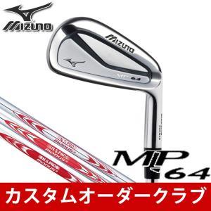 カスタムクラブ MIZUNO-ミズノ- MP-64 アイアン 単品 各1本(#3〜9,PW) NS PRO MODUS3 TOUR120/TOUR130/SYSTEM3 TOUR125シャフト ゴルフクラブ