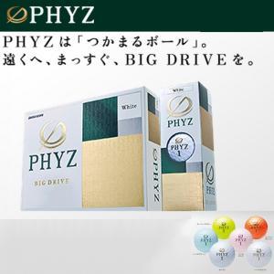 今だけ 在庫有り 即納です ブリヂストン-BRUDGESTONE NEW PHYZ−ファイズ BIG DRIVE ビッグドライブ 新製品 ゴルフ用
