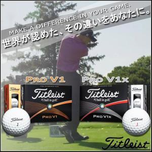 2015年モデル タイトリスト-titleist- PRO V1 / PRO V1X 1ダース (12個入り) ゴルフボール(ローナンバー、ハイナ