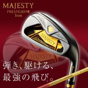 マルマン-Maruman- マジェスティ-MAJESTY- PRESTIGIO 8 IRON プレステジオ8 アイアン1本 単品 (MAJESTY LV710シャフト) ゴルフクラブ 日本正規品/セール 人気